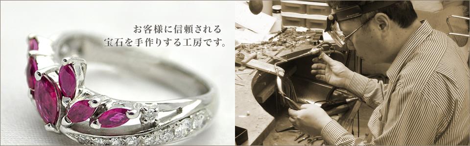 お客様に信頼される宝石を手作りする工房です。